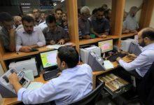رواتب موظفى حكومة غزة