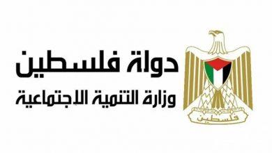 التنمية بغزة تدعو الأسر التي حُجبت مخصصاتها للمراجعة في المديريات